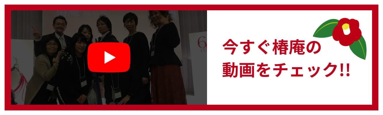 今すぐ椿庵の動画をチェック!!