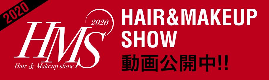 HAIR&MAKEUP SHOW動画公開中